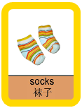 Mandarin Flashcards - Clothing
