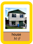 Mandarin Flashcards - House