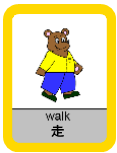 Mandarin Flashcards - Motions