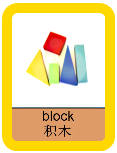 Mandarin Flashcards - Toys