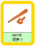 Mandarin Flashcards - Vegetables