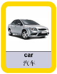 Mandarin Flashcards Vehicles